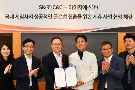 SK C&C-아이지에스, 지스타서 '글로벌 게임 솔루션 패키지' 출시