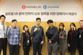 IGS(주), 글로벌 VR 기업 '플레이스낵'과 전략적 업무제휴 체결