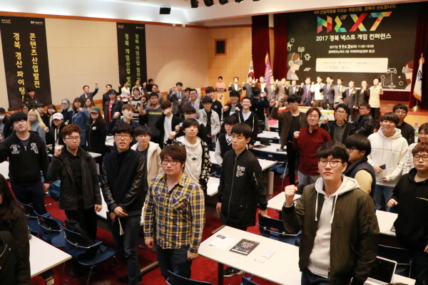 경북글로벌게임센터, 경북 기반 게임 클러스터 구축하고 인력 양성에 박차