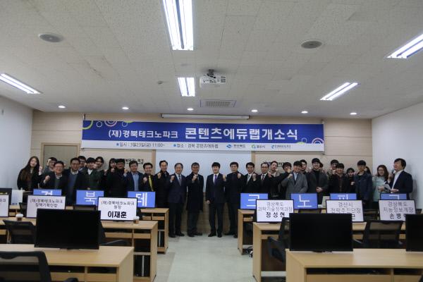 경북TP, 콘텐츠 전문교육장 '에듀랩' 개소