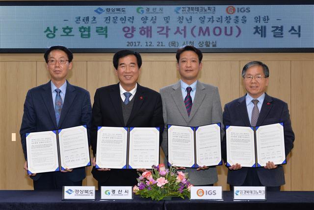 경산시, IGS(주)와 콘텐츠 전문인력 양성사업 업무협약