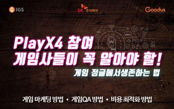 게임 정글 속에서 생존하려면? 플레이엑스포에서 마케팅-QA 세미나 개최
